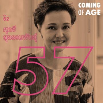 Coming of Age | EP. 62 | วัย 57 ของ ศุภจี CEO ดุสิตธานี ที่ได้เรียนรู้ความไม่แน่นอนของชีวิต - The Cloud Podcast