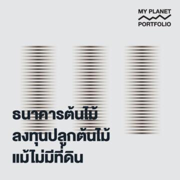 EP. 04 ธนาคารต้นไม้ : ลงทุนปลูก ฝาก ถอน โอน และแปรรูปต้นไม้ได้ แม้ไม่มีที่ดิน
