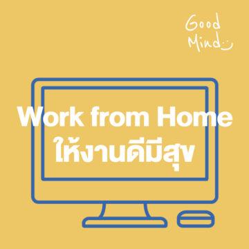 Good Mind | EP. 04 | Work from Home อย่างไรให้งานดีและมีความสุข - The Cloud Podcast