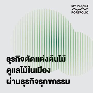 EP. 07 ธุรกิจตัดแต่งต้นไม้ใหญ่ ช่วยดูแลต้นไม้ในเมืองผ่านธุรกิจรุกขกรรม