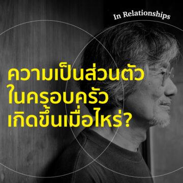 In Relationships | EP. 03 | ความเป็นส่วนตัวในครอบครัวเกิดขึ้นเมื่อไหร่? - The Cloud Podcast