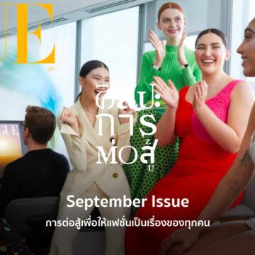 ศิลปะการต่อสู้ | EP. 55 | September Issue การต่อสู้เพื่อให้แฟชั่นเป็นเรื่องของทุกคน - The Cloud Podcast