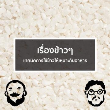 ออกรส | EP. 55 | เรื่องข้าวๆ : เทคนิคการใช้ข้าวให้เหมาะกับอาหาร - The Cloud Podcast