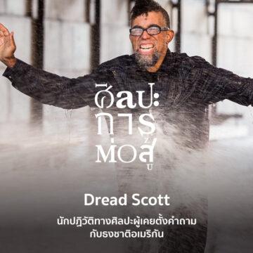 EP. 57 Dread Scott นักปฏิวัติทางศิลปะผู้เคยตั้งคำถามกับธงชาติอเมริกัน