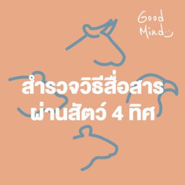 Good Mind | EP. 07 | 'กระทิง อินทรีย์ หมี หนู' สำนวจบุคลิกภาพ DISC ผ่านพฤติกรรมสัตว์ 4 ทิศ - The Cloud Podcast