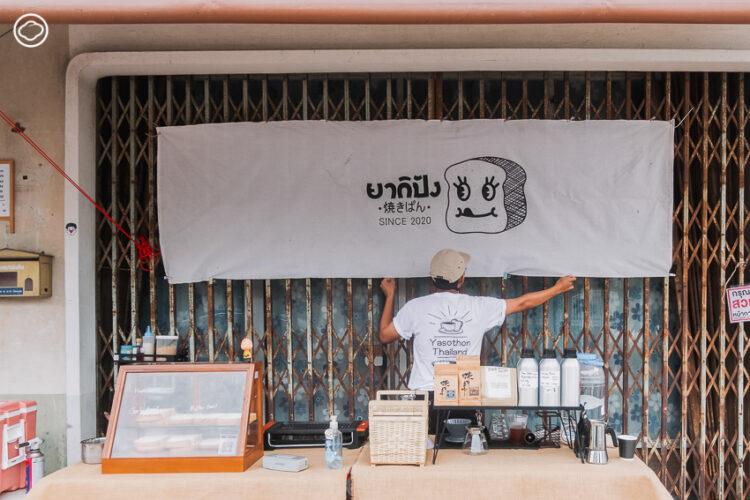 ยากิปัง Bread toast & Slow bar, ร้านขนมปังปิ้งและกาแฟสโลว์บาร์ที่ชวนใช้ชีวิตสโลว์ไลฟ์ตอนเช้า