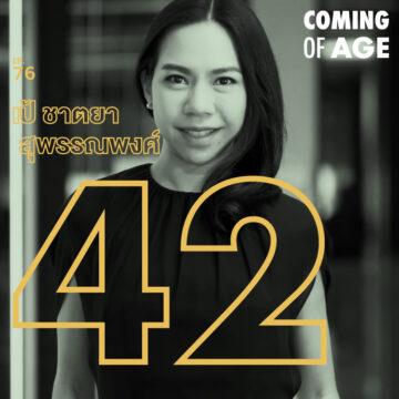 EP. 79 การเกิดใหม่ในวัย 42 ของ เป้ ชาตยา แห่ง Bar-B-Q Plaza ที่ทำอะไรช้าลงหนึ่งวัน