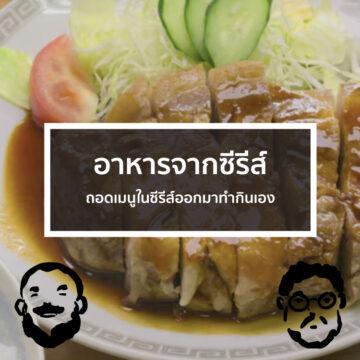 ออกรส | EP. 58 | อาหารจากซีรีส์ : ถอดเมนูในซีรีส์ออกมาทำกินเอง - The Cloud Podcast