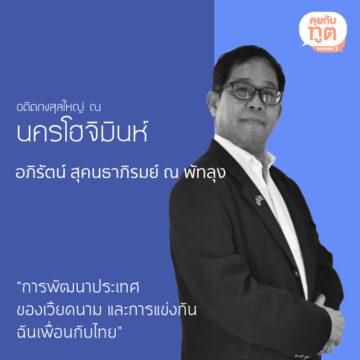 สืบสัมพันธ์ไทย-เวียดนาม เพื่อนคู่คิด มิตรคู่แข่งแห่งภูมิภาคอาเซียน และชีวิตนักการทูตในดินแดนสังคมนิยม