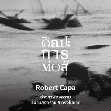 ศิลปะการต่อสู้ | EP. 59 | Robert Capa ช่างภาพสงครามที่ผ่านสงคราม 5 ครั้งในชีวิต - The Cloud Podcast