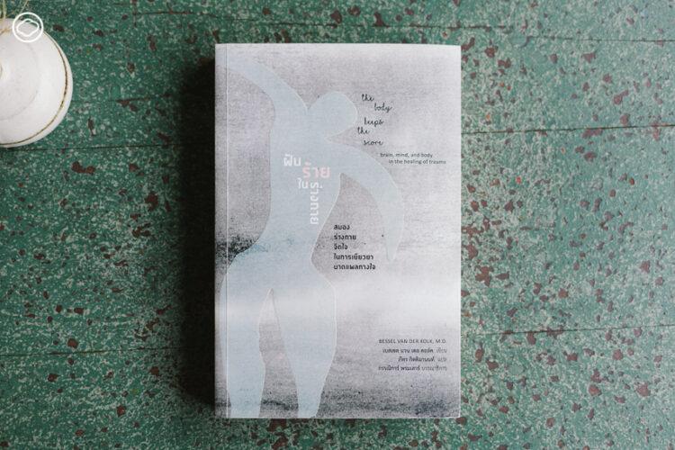 เปิด 10 หนังสือจาก 'สวนเงินมีมา' อ่านเรื่องราวการจุดประกายเรื่องสำคัญให้สังคมไทย ของสำนักพิมพ์ทางเลือกแห่งนี้