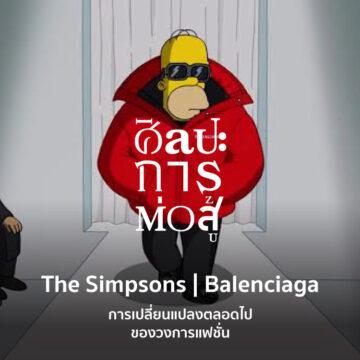ศิลปะการต่อสู้ | EP. 58 | The Simpsons | Balenciaga การเปลี่ยนแปลงตลอดไปของวงการแฟชั่น